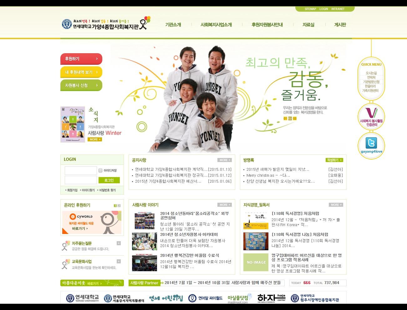 연세대학교 가양4종합사회복지관