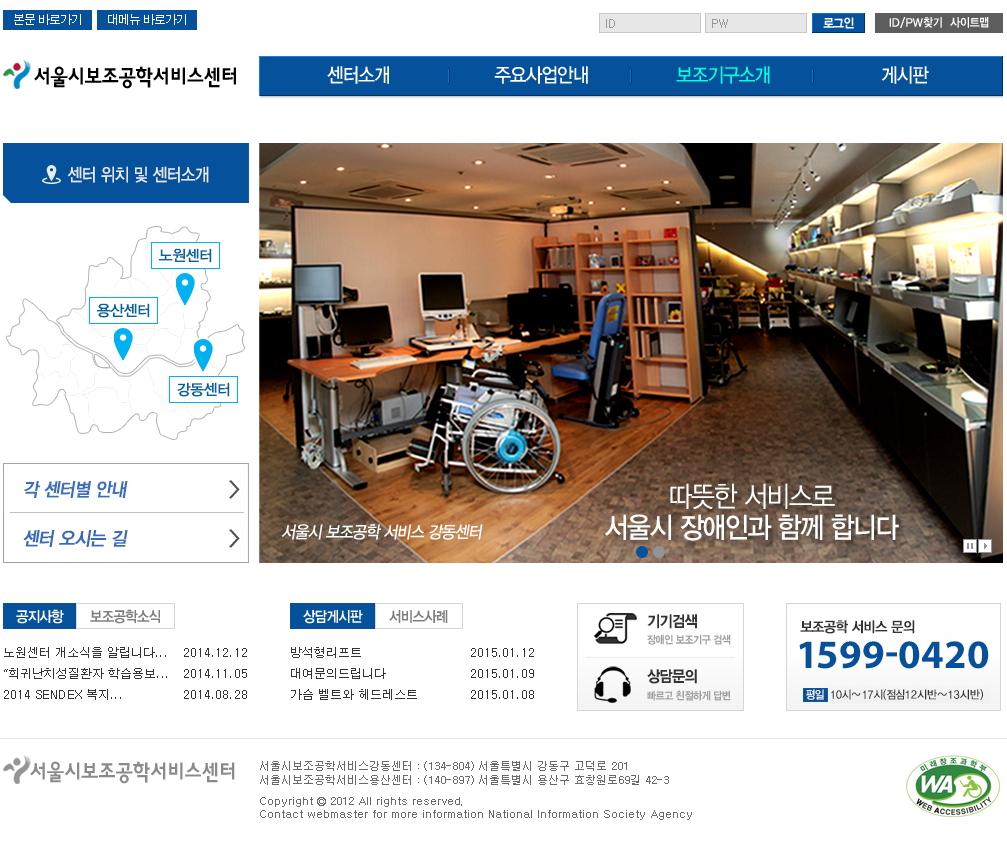 서울시보조공학 서비스센터