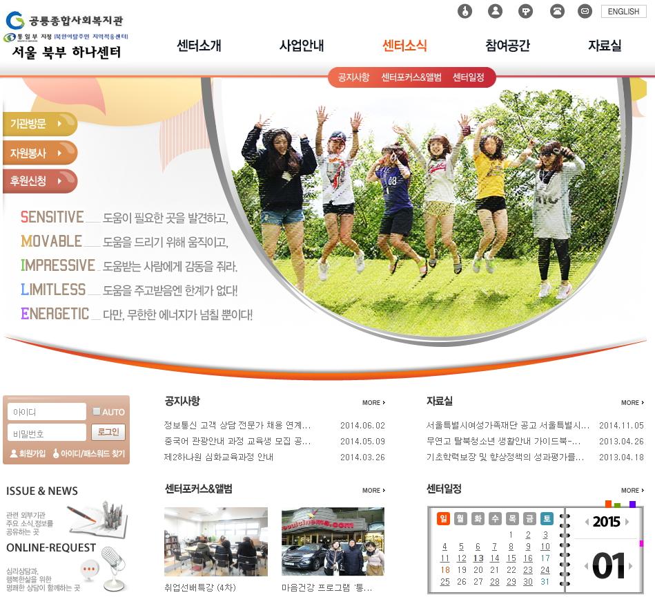 공릉종합사회복지관