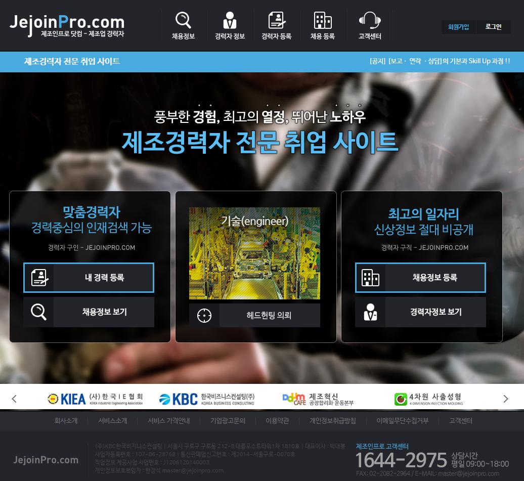 제조인프로닷컴