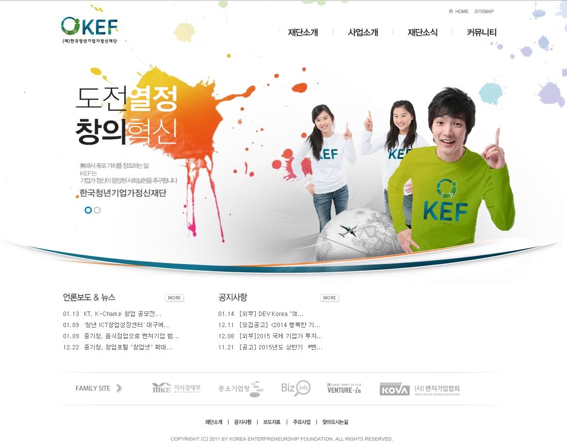 (재)한국청년기업가정신재단