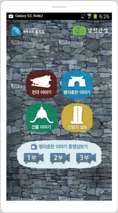 남한산성이야기